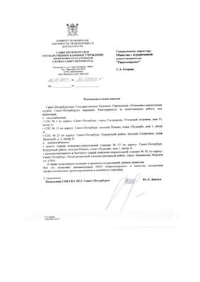 миниатюра рекомендательного письма